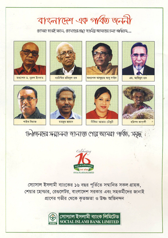 Honorary Awards by Social Islami Bank Limited, BD