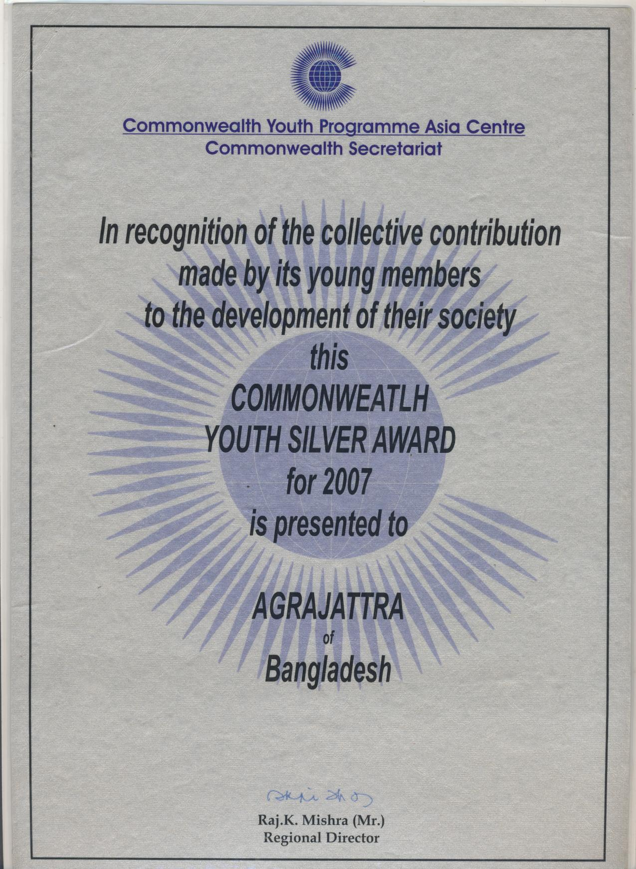 Commonwealth award 2007